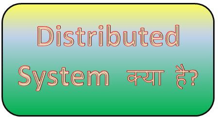 Distributed system kya hai, Distributed Computing, Distributed operating system, examples, Types of distributed system, dtechin