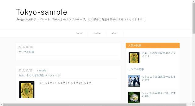 Tokyoのサンプルページの画像