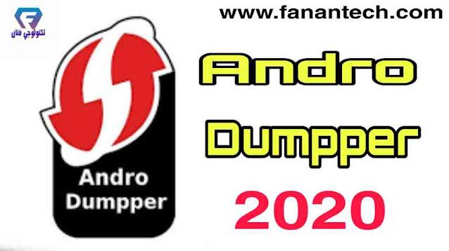 تحميل برنامج فتح الشبكات الواي فاي Androdumpper اخر اصدار للاندرويد 2020