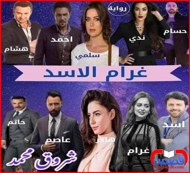رواية غرام الأسد بقلم شروق محمد