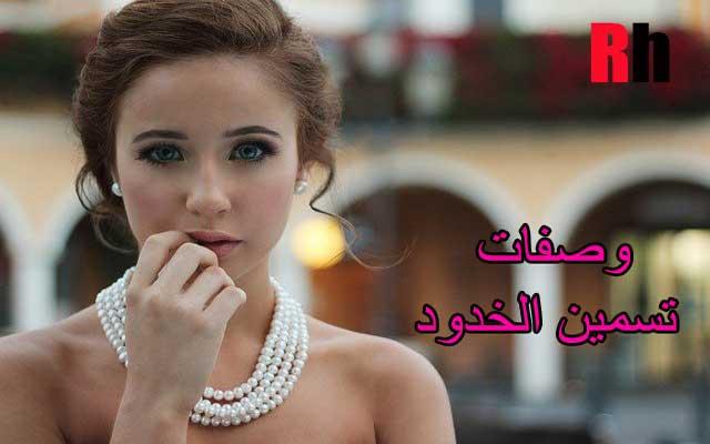 تسمين الخدود فى المنزل بطريقه سهله وبسيطه