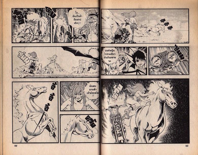 Black Knight Bat - หน้า 18