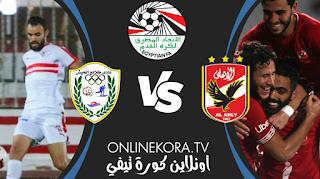 مشاهدة مباراة الأهلي وطلائع الجيش بث مباشر اليوم 05-12-2020 في نهائي كأس مصر