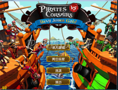 海盜風云:亡靈寶藏中文版(Pirates vs Corsairs:Davy Jones' Gold)