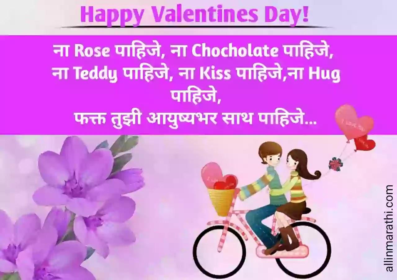 Valentine Day shubhechha boyfriend