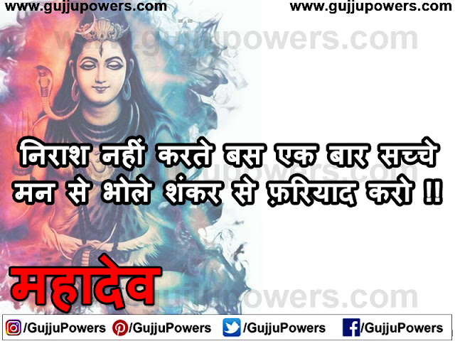 mahakal status in hindi attitude