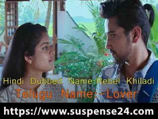 Lover telugu comedy and love story film