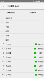 android 日本VPN