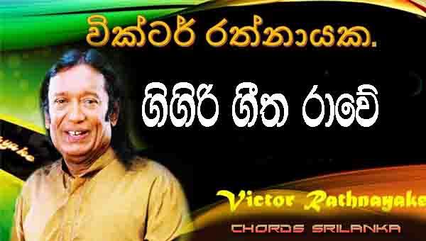 Gigiri Geetha Rawe Chords, Lyrics, Victor Rathnayake Songs, Gigiri Geetha Rawe Song Chords, Victor Rathnayake Songs Chords, Sinhala Song Chords,
