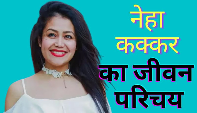 Neha kakkar biography in hindi,neha kakkar success story in hindi