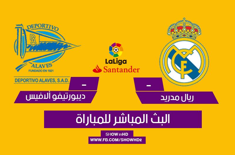 مشاهدة مباراة ريال مدريد وديبورتيفو الافيس بث مباشر بتاريخ 03-02-2019 الدوري الاسباني