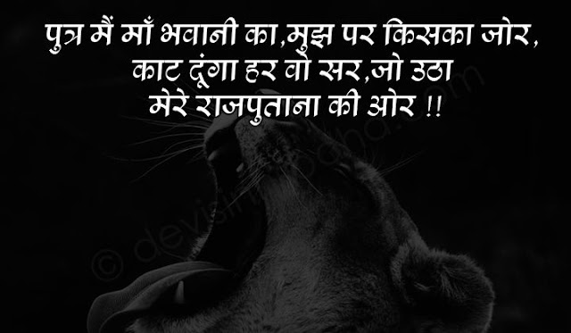 rajput status for boys