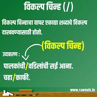 Vikalp Viram Chinh In Marathi