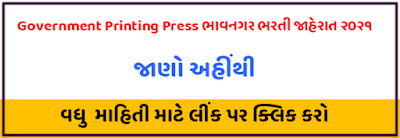 Government Printing Press Bhavnagar Apprentice Recruitment 2021