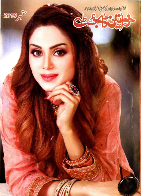 Khawateen Digest September 2019