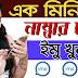 মোবাইল নাম্বার ছাড়া ইমু খুলুন || Open imo without Mobile Number
