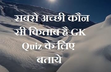 GK Quiz, current affairs book