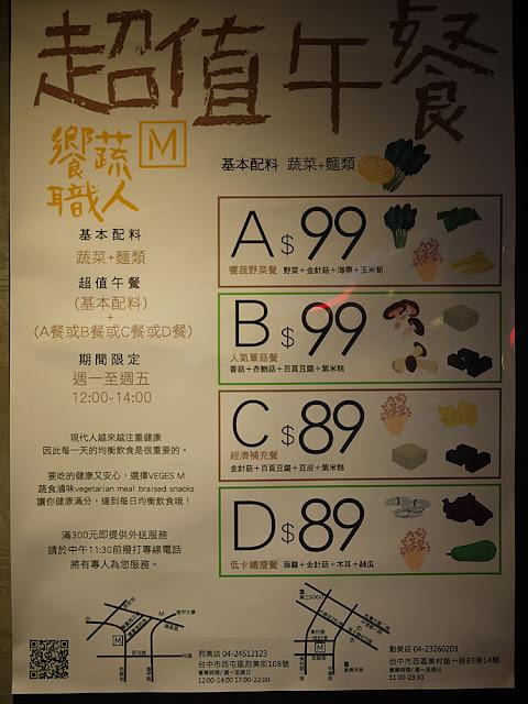 P1250674 - Veges M 饗蔬職人,素食滷味乾吃外帶,菜不會爛又好吃(已歇業)
