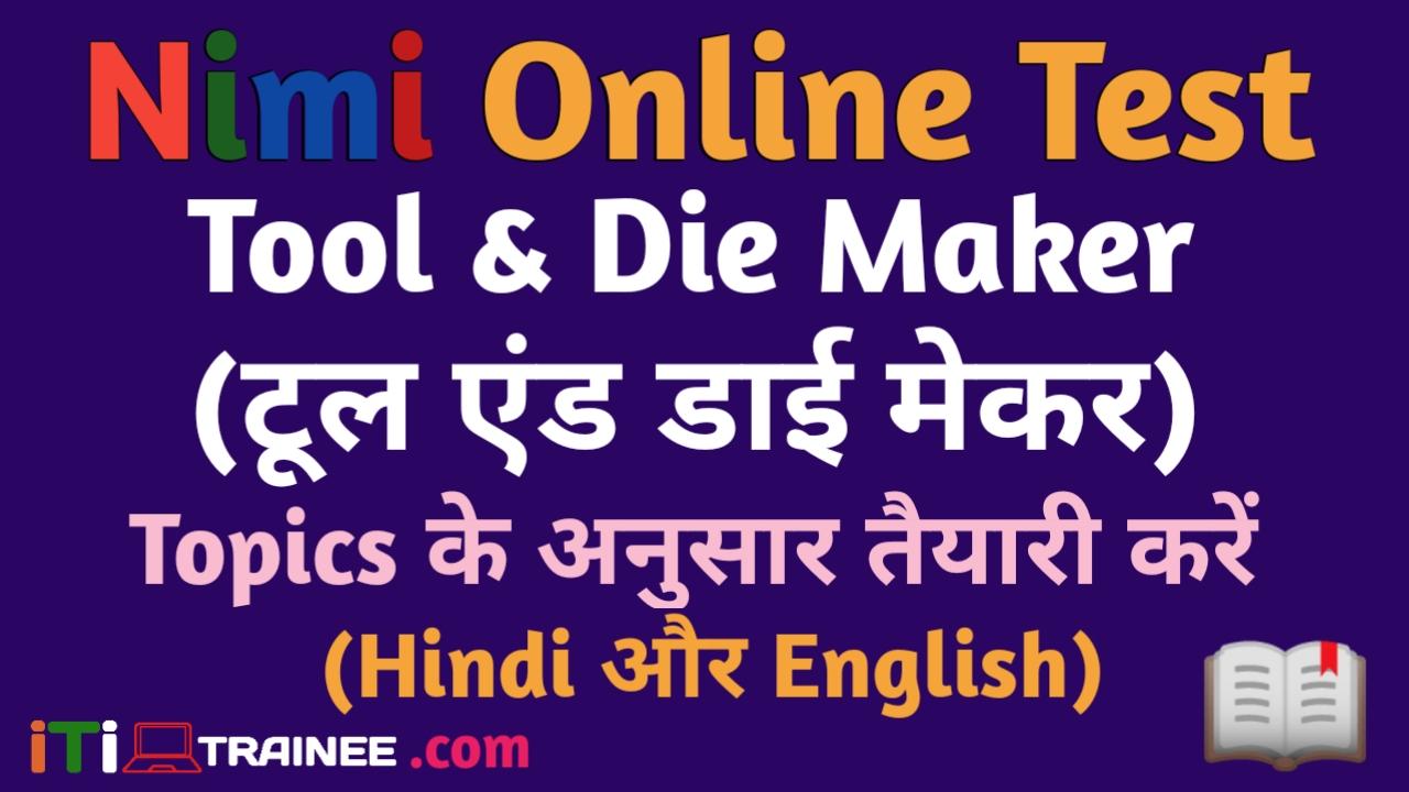 Nimi Online Test iTi Tool & Die Maker Trade Syllabus Hindi | English