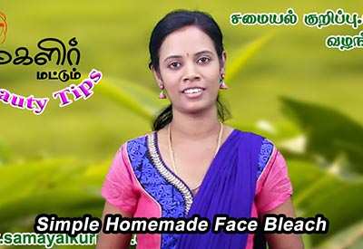 Natural homemade face bleach – Beauty Tips in Tamil