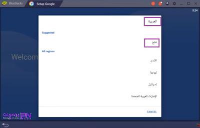 تثبيت برنامج بلوستاك عربي