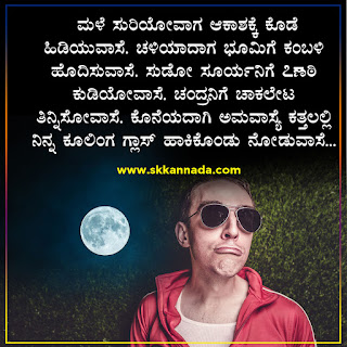 crazy Love Quotes in Kannada