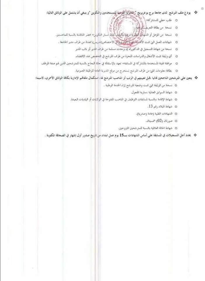 اعلان توظيف بجامعة محمد البشير الابراهيمي ببرج بوعريريج 30 ديسمبر 2020