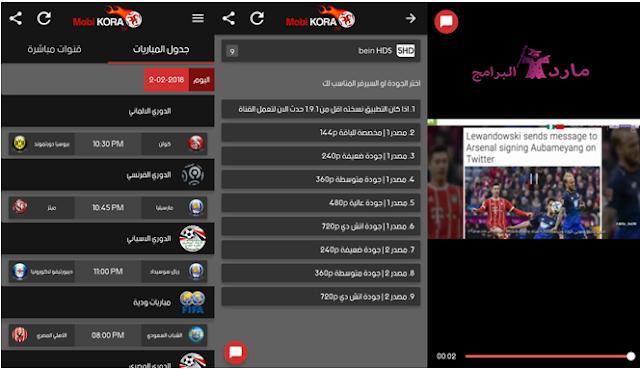 تحميل برنامج mobi kora tv للكمبيوتر