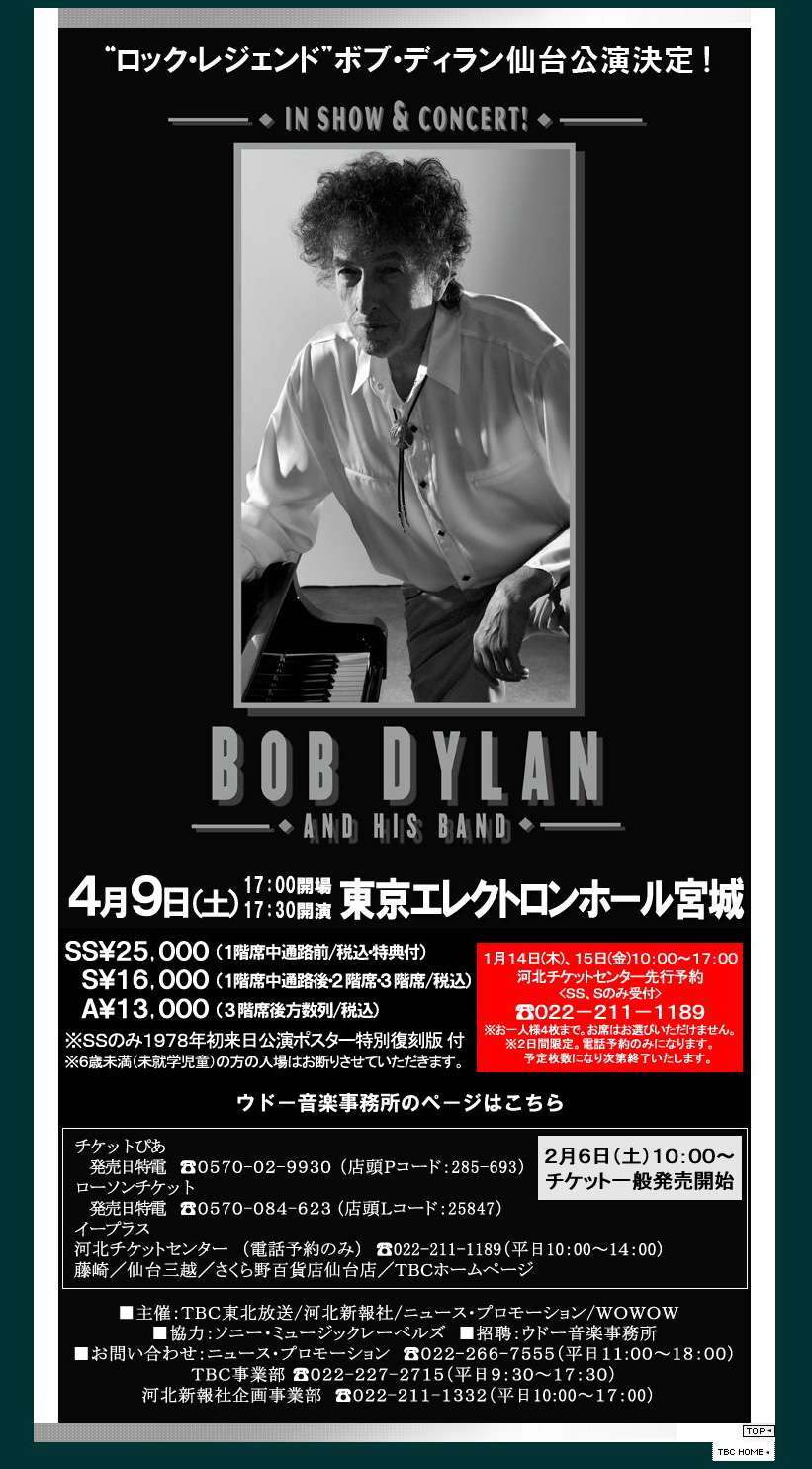 http://www.tbc-sendai.co.jp/tc_event/special/bobdylan2016/index.html