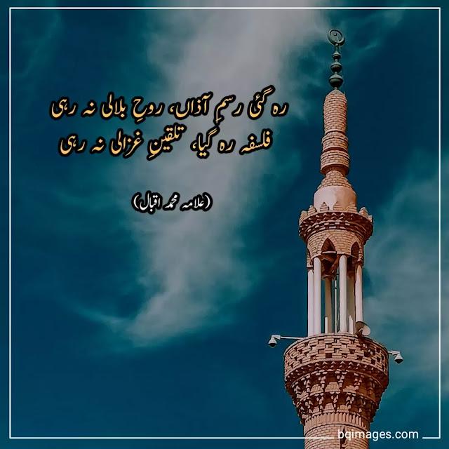 allama iqbal poetry in urdu for students