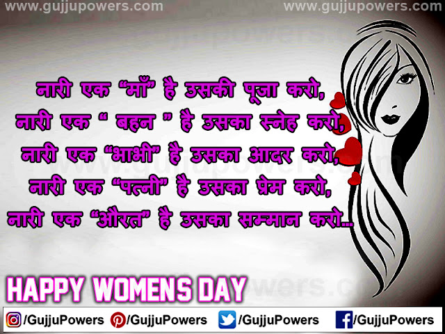 women's day thought in hindi