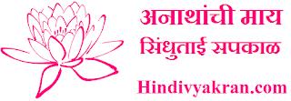 """Marathi Speech on """"Sindhutai Sapkal"""", """"अनाथांची माय सिंधुताई सपकाळ मराठी निबंध"""", """"सिंधुताई सपकाळ भाषण मराठी"""" for Students"""