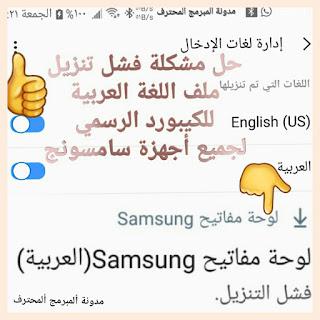 حل مشكلة فشل تنزيل اللغة العربية للكيبورد أجهزة سامسونج الحديثة