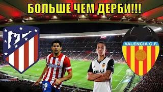 Атлетико М – Валенсия  смотреть онлайн бесплатно 19 октября 2019 прямая трансляция в 17:00 МСК.