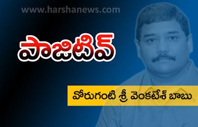 పాజిటివ్_ harshanews.com