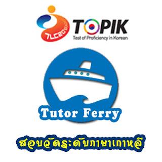 หาครูสอนภาษาเกาหลีที่บ้าน ต้องการเรียนภาษาเกาหลีที่บ้าน Tutor Ferryรับสอนภาษาเกาหลีที่บ้าน