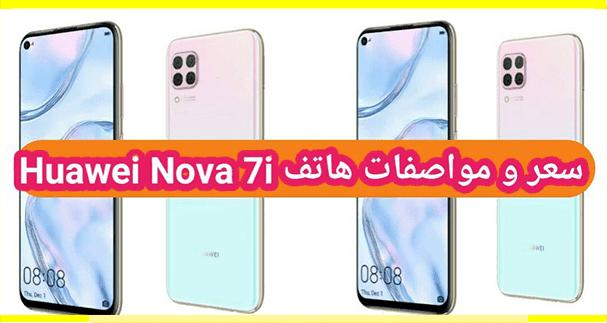 سعر ومواصفات هاتف هواوي huawei nova 7i