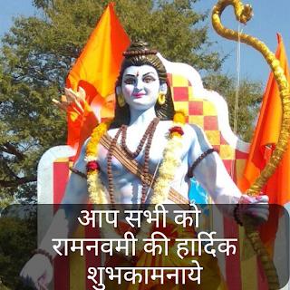 Ram Navami 2020 whatsapp status wishes images