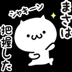 Masa white cat Sticker