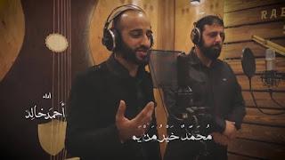 المحمدية أحمد خالد ومحمد مصطفى