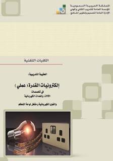 كتاب الكترونيات القدرة عملى pdf