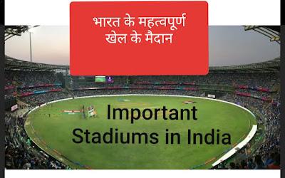 भारत के महत्वपूर्ण खेल के मैदान | Stadium in India List |