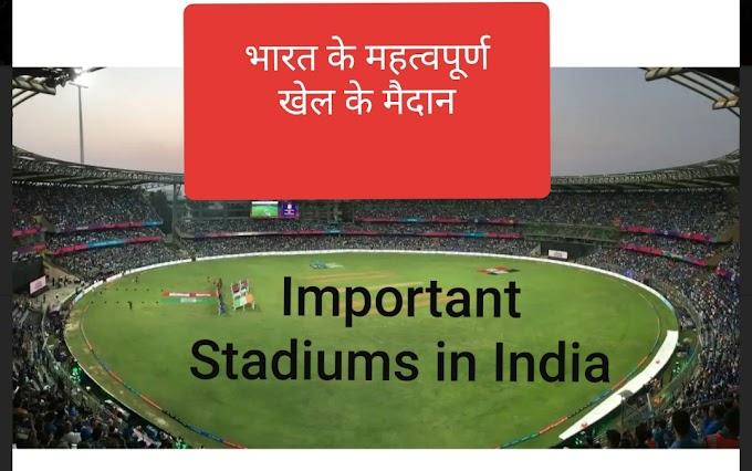 List of Important Stadiums in India | भारत में महत्वपूर्ण खेल के मैदान
