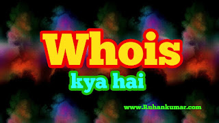 Whois kya hai And Whois use kaise kare hindi
