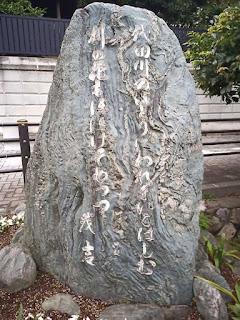 北沢川緑道 斎藤茂吉歌碑