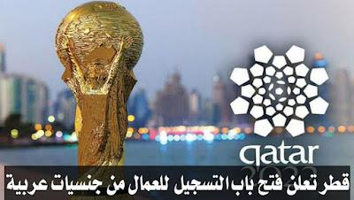 قطر تعلن رغبته في استقبال عمال من جميع الجنسيات العربية سارع بالتسجيل