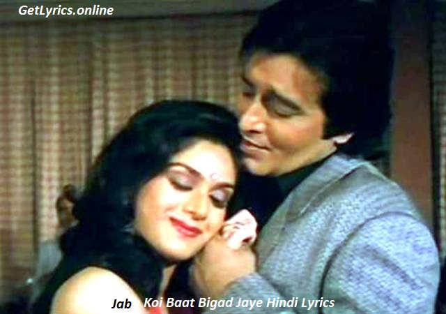 Jab Koi Baat Bigad Jaye Hindi Lyrics