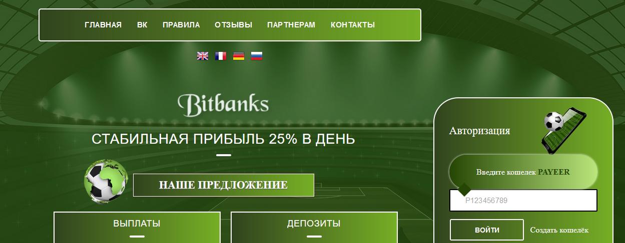 Мошеннический сайт bitbanks.fun – Отзывы, развод, платит или лохотрон?