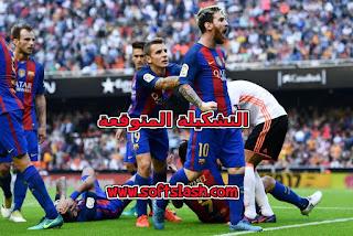 التشكيلة المتوقعة مباراة برشلونة ضد فالنسيا عبر موقعنا سوفت سلاش