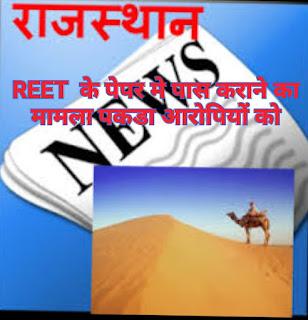 REET  राजस्थान शिक्षक पात्रता परिक्षा 2018 मे सामने आया पेसे लेकर पास करवाने का  मामला